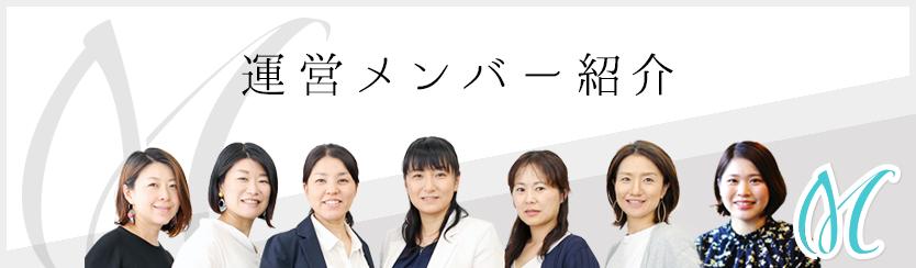 staff運営紹介