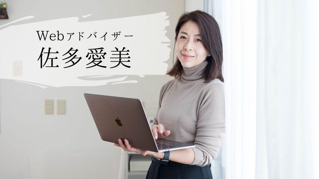Webアドバイザー佐多愛美