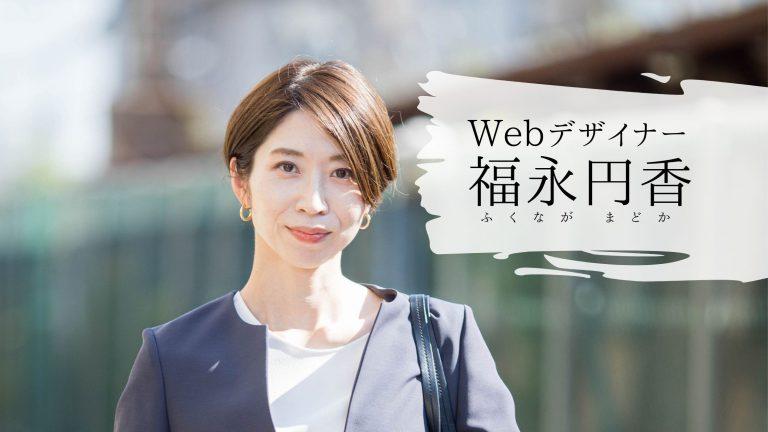 Webデザイナー福永円香