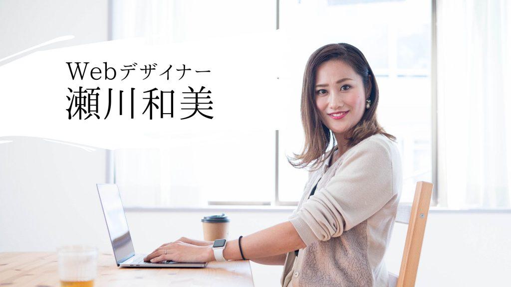 Webパートナー瀬川和子