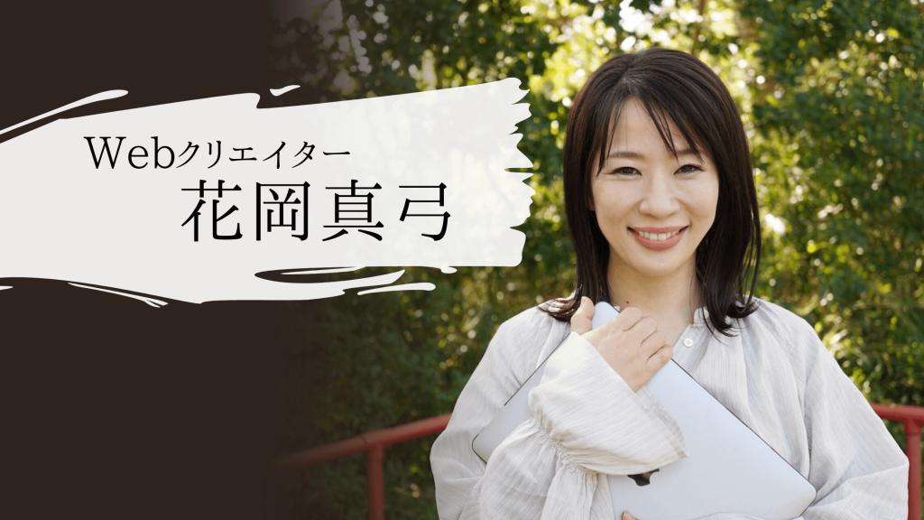 Webパートナー花岡真弓