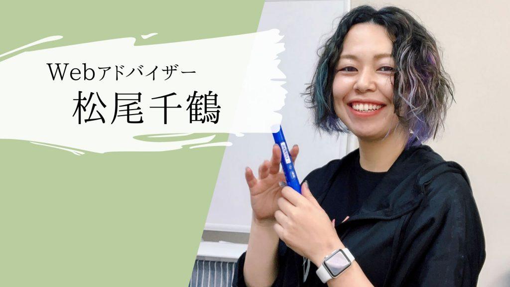Webアドバイザー松尾千鶴
