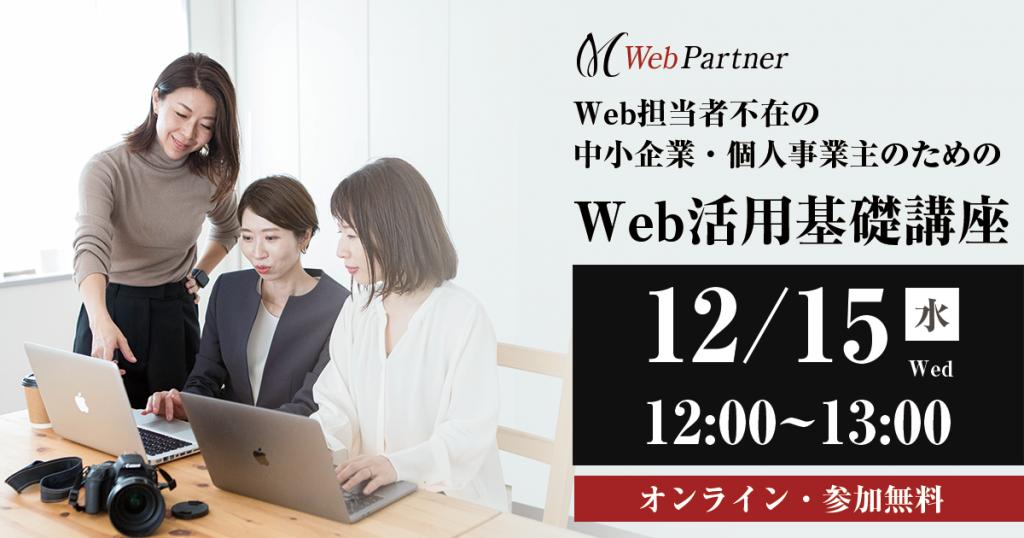 Webパートナー説明会