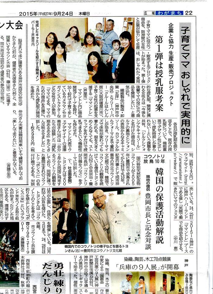 リディア神戸新聞2015年9月24日付