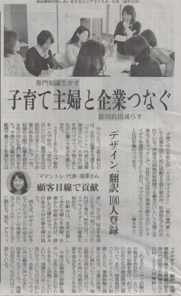 読売新聞阪神版に掲載されました。