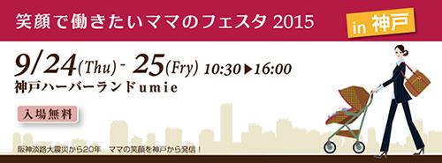 「笑顔で働きたいママのフェスタin神戸」に出展します!