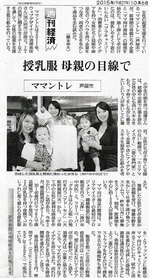 2015年10月6日付 読売新聞で商品開発プロジェクト「Re:Dear」が掲載されました!