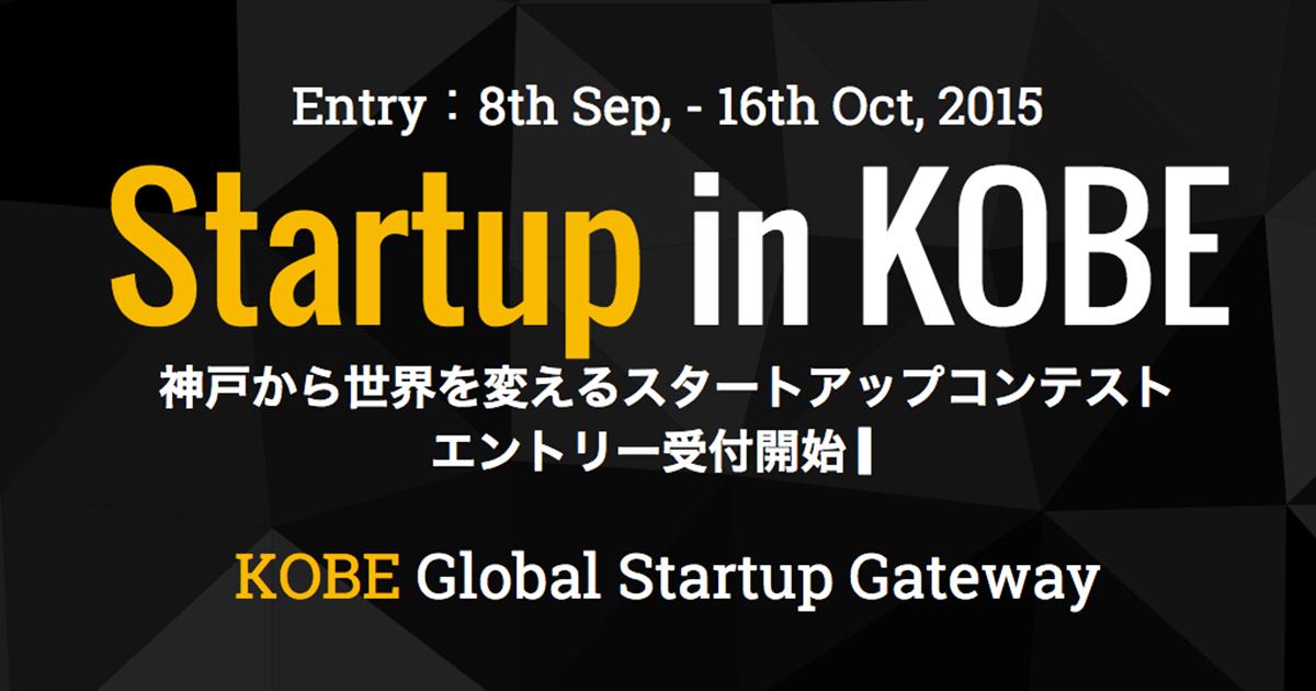 KOBE Global Startup Gatewayのファイナリストに選出されました!