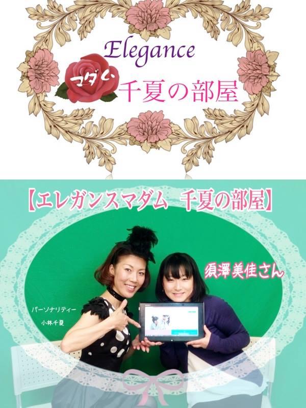 2月22日〜2月28日 シャナナTV「エレガンスマダム 千夏の部屋」にゲスト出演します!
