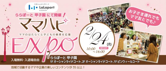 【2/24】ママハピEXPO@ららぽーと甲子園に出展します!