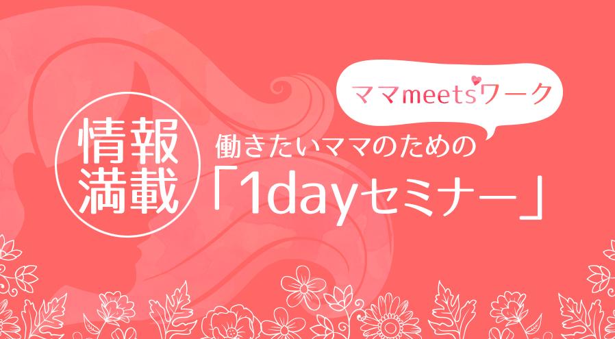 働きたいママのための情報満載な1day セミナー開催します!