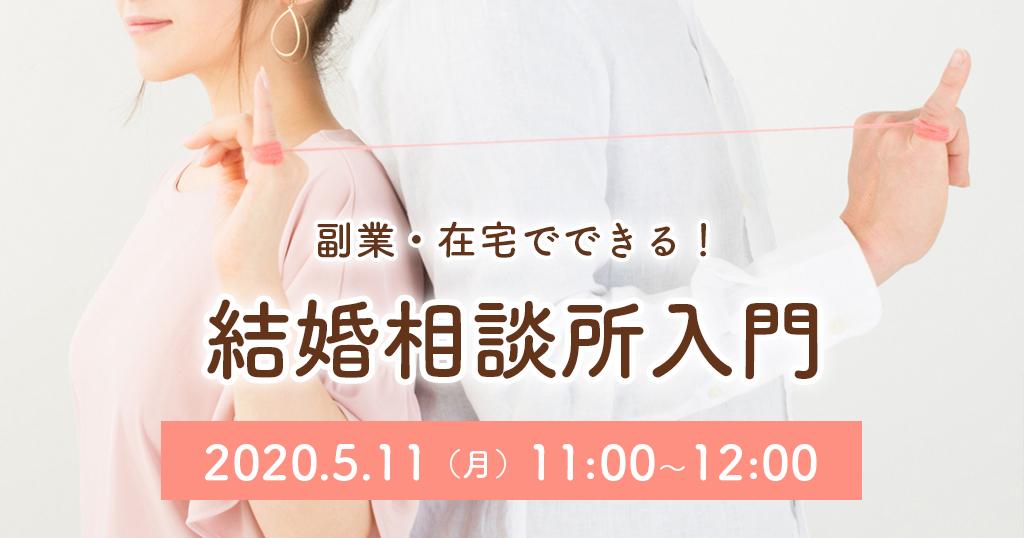 【参加費無料】副業・在宅でできる!結婚相談所入門セミナー(5月11日・オンライン開催)