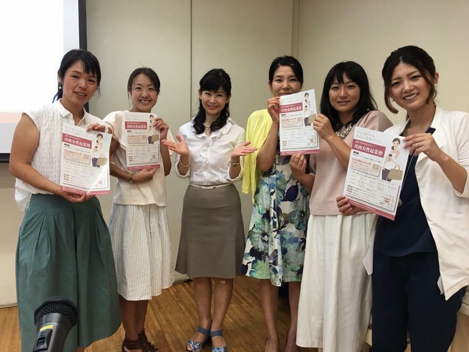 川西市女性起業塾、いよいよ始動!