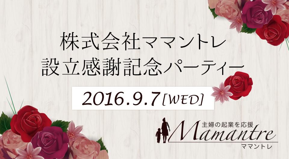 株式会社ママントレ設立感謝記念パーティー開催のお知らせ
