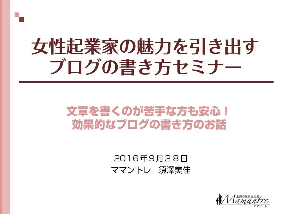 【2016年9月28日】女性起業家の魅力を引き出すブログの書き方セミナー(キックオフ関西主催)