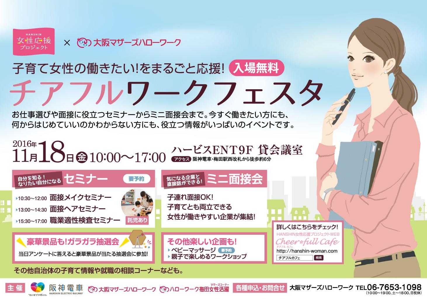 阪神電鉄主催・チアフルワークフェスタに出展します!