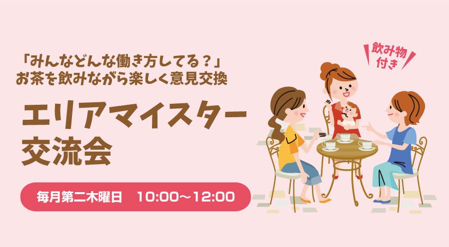 10月19日(木)エリアマイスター交流会「伝わる!文章の書き方」