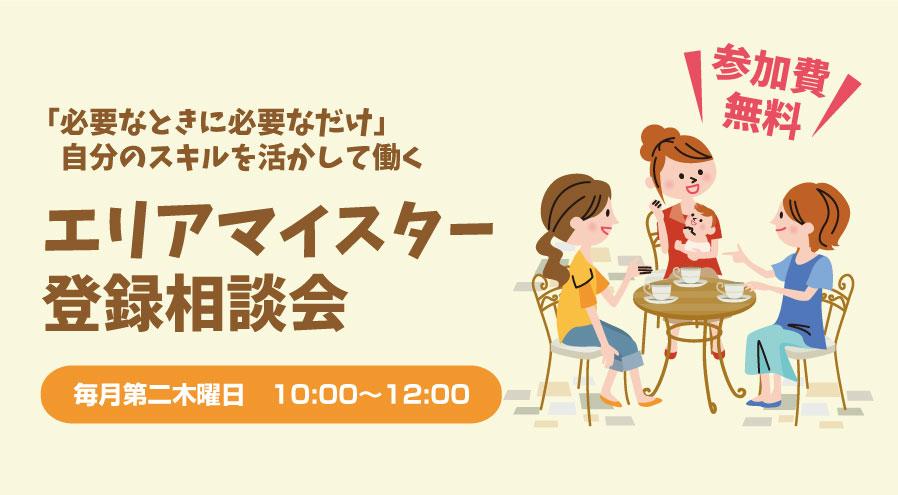 4月12日(木)無料登録会開催します
