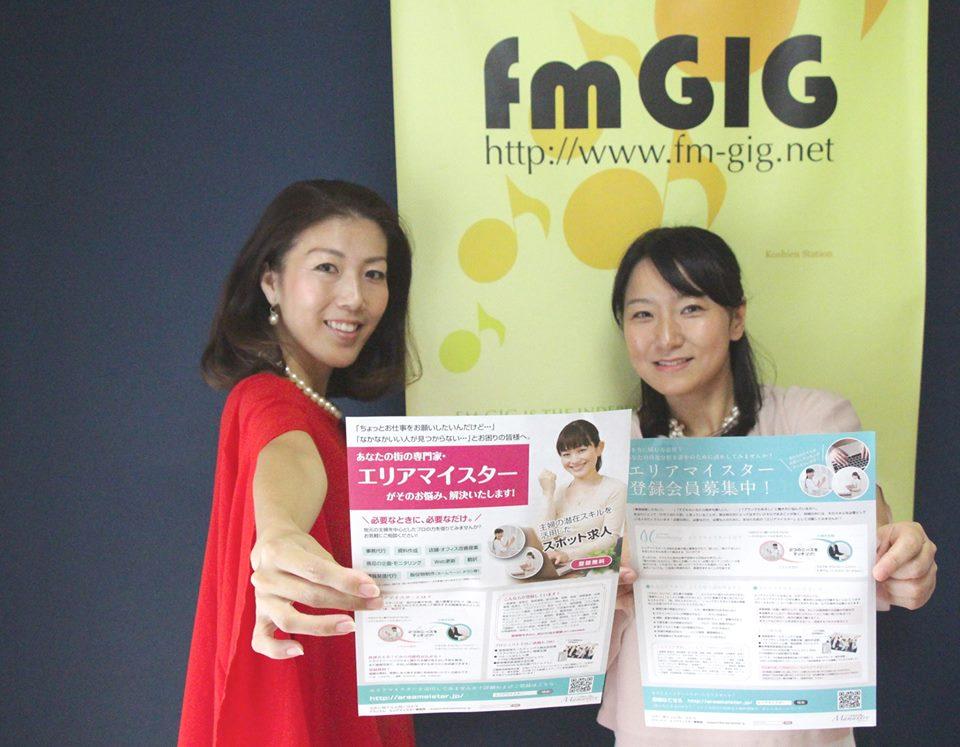 FM GIG「小林千夏のThe SUN!」に出演させていただきした(11月4日 ONAIR)