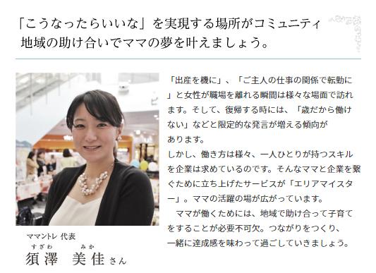 浜甲子園の情報誌「CHIME」に代表須澤のインタビューを掲載していただきました!