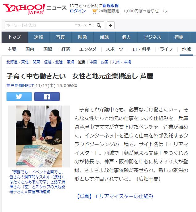 エリアマイスターが神戸新聞夕刊、Yahoo!ニュースに掲載されました(11月17日)