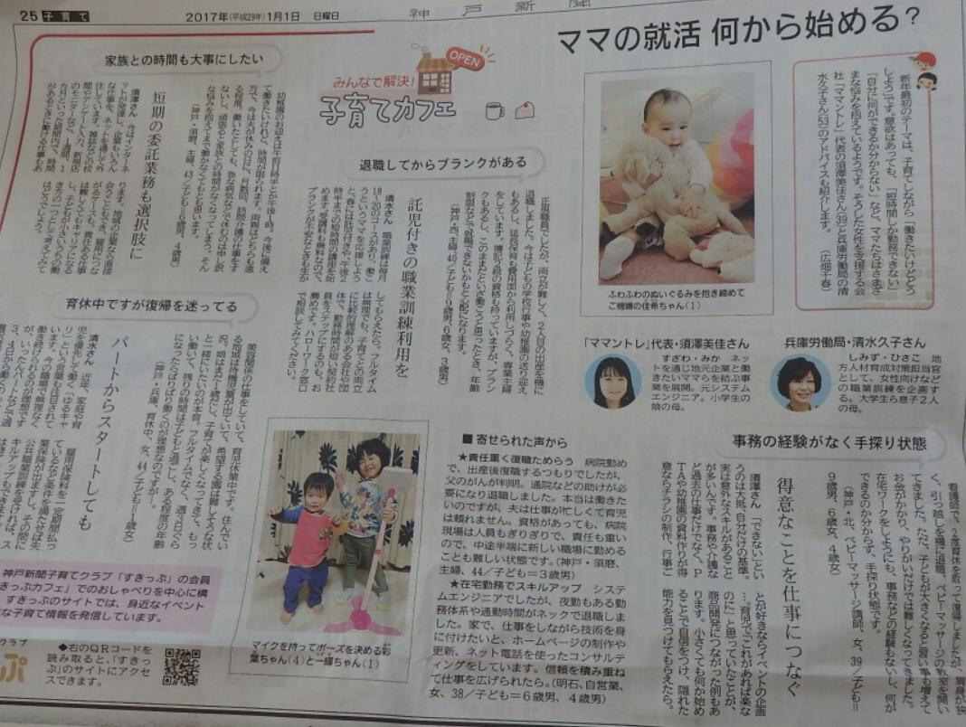 神戸新聞に掲載していただきました(2017年1月1日)