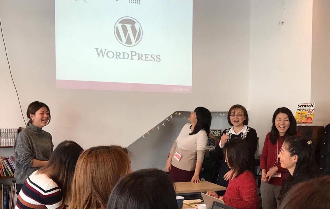 【IT在宅ワーク勉強会レポ】「WordPressはじめの一歩」を一緒に踏み出したよ♪