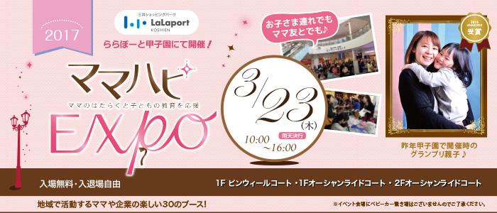 3月23日(木)ママハピEXPO@ららぽーと甲子園 出展します!