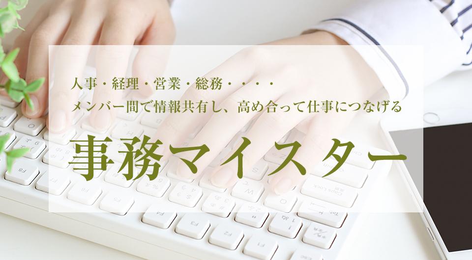 事務マイスター 11月【税理士に教わる!経理の実務で必要なノウハウ】