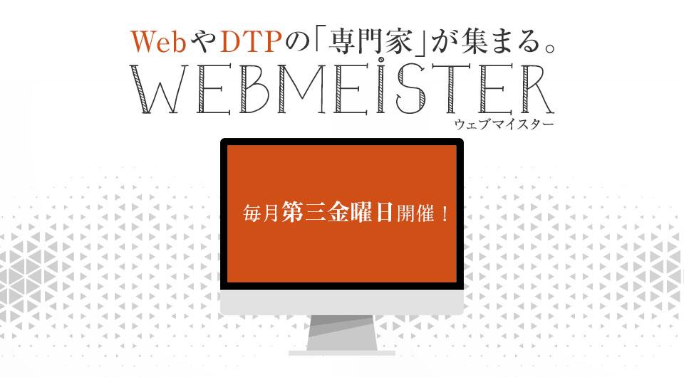 Webマイスター第二回「ディレクション、みんなどうしてる?」(6月16日開催)