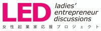 LED関西(女性応援プロジェクト)