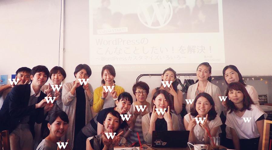 計4回実践WordPress勉強会を終えて…第二弾もいつか開催するぞ!