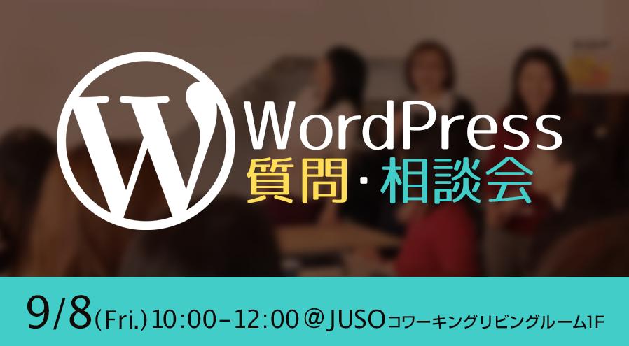 WordPressの相談・質問会します!9月8日(金)