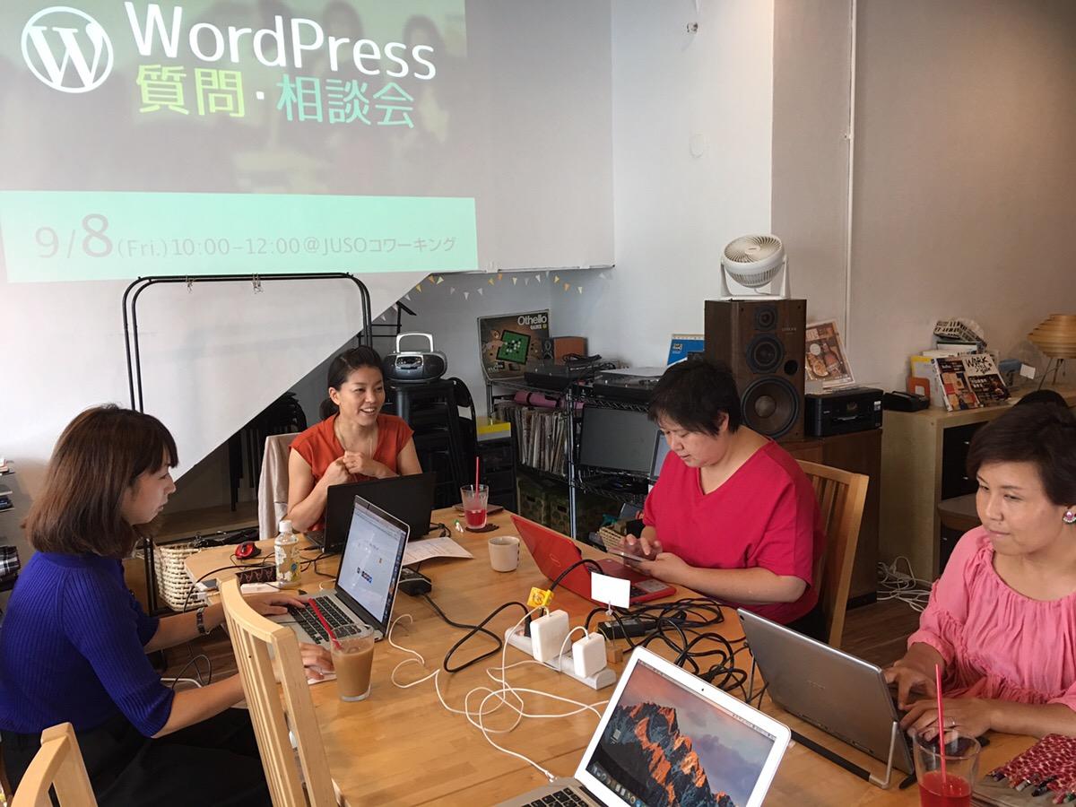 【IT在宅ワーク勉強会レポ】WordPress質問・相談会 実施しました!