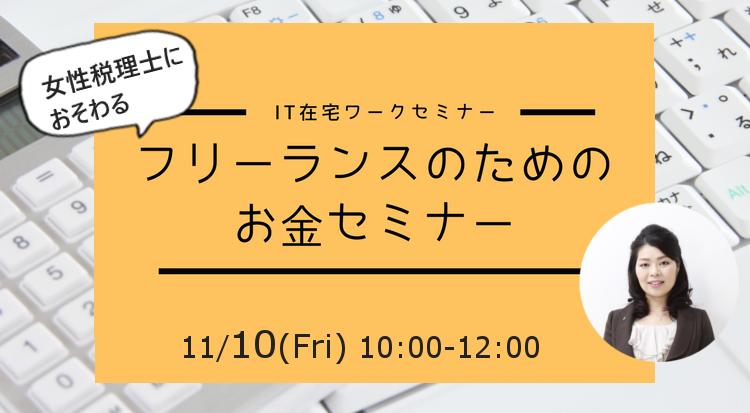 女性税理士におそわる「フリーランスのためのお金セミナー」11月10日開催!