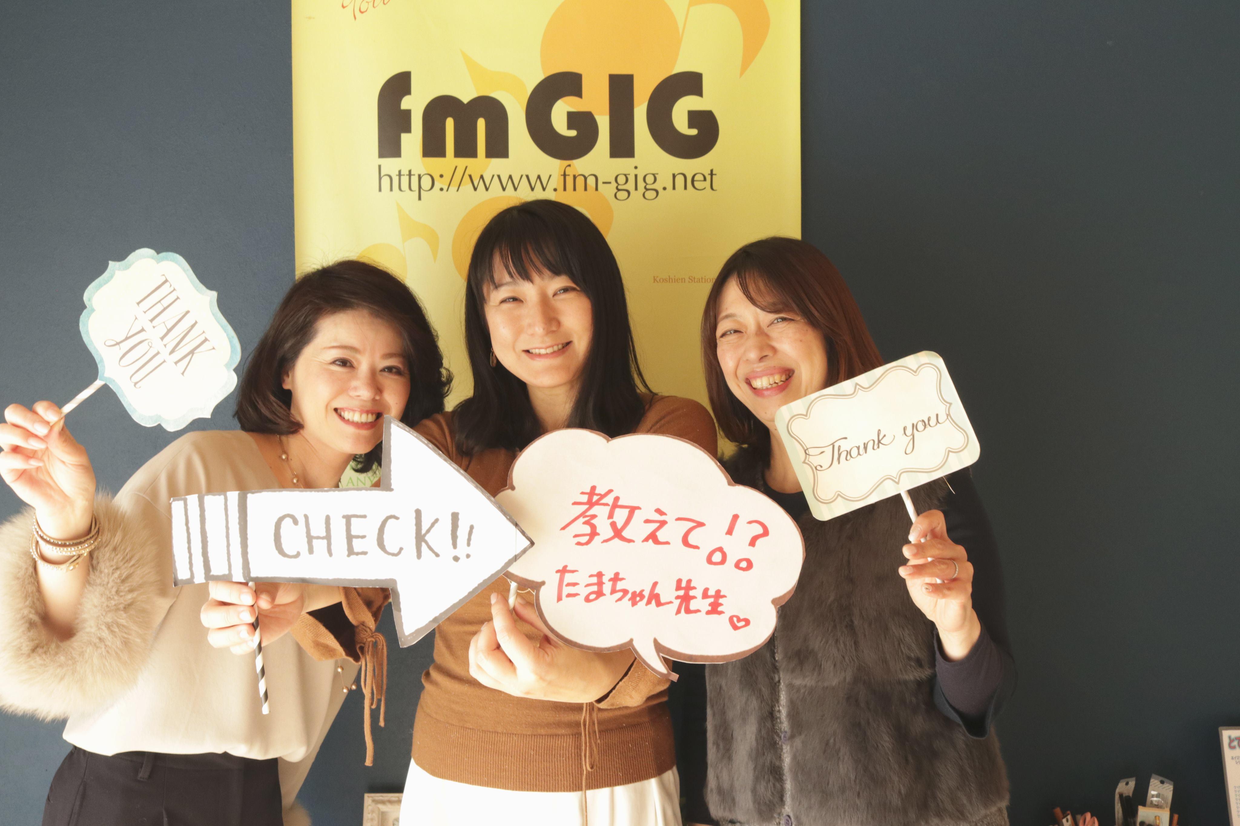 FM GIG「教えて!たまちゃん先生」に出演させていただきました!(2017年1月17日 ONAIR)
