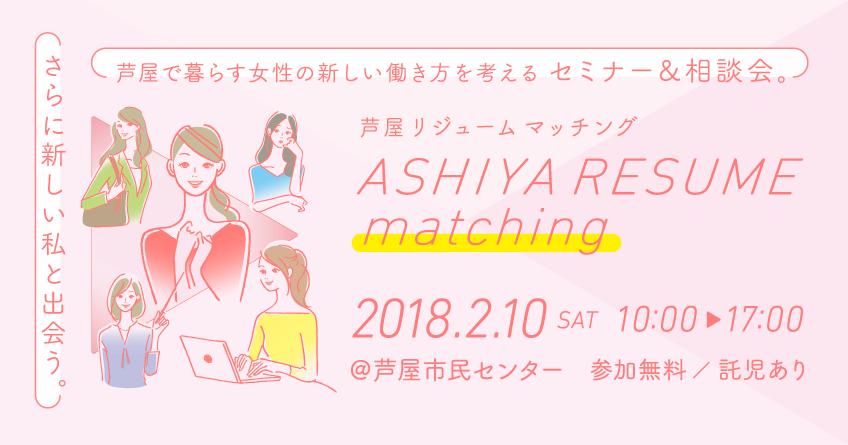 ASHIYA RESUME Matchingで「働き方相談会」実施します!(2018年2月10日開催)