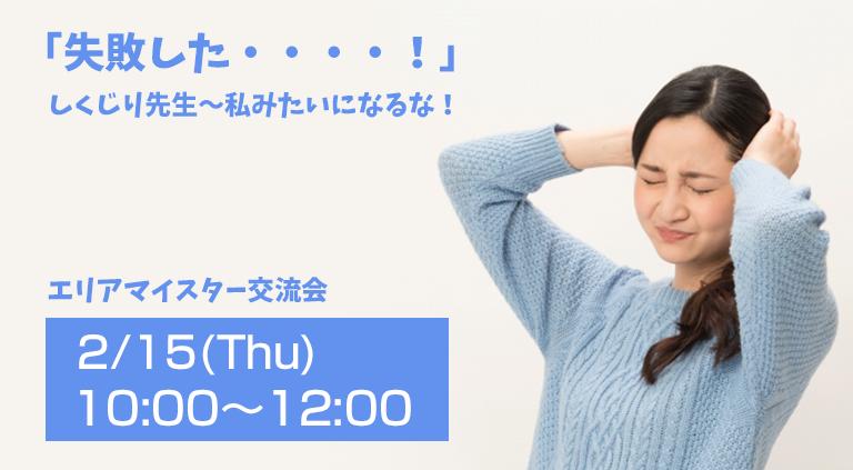 エリアマイスター2月交流会「しくじり先生~私の失敗談」(2月15日開催)