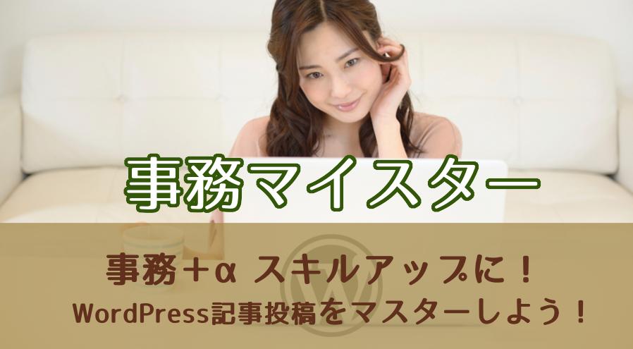 【事務マイスター 2月】事務+αスキルアップに!WordPressの記事投稿をマスターしよう!(2月23日開催)