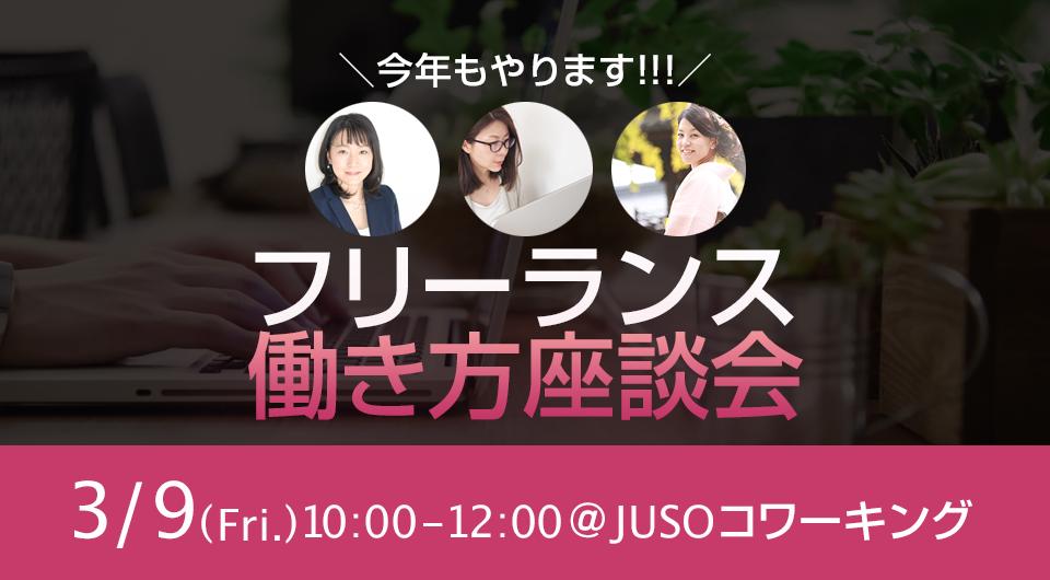 3月9日(金)「フリーランス働き方座談会」開催のお知らせ