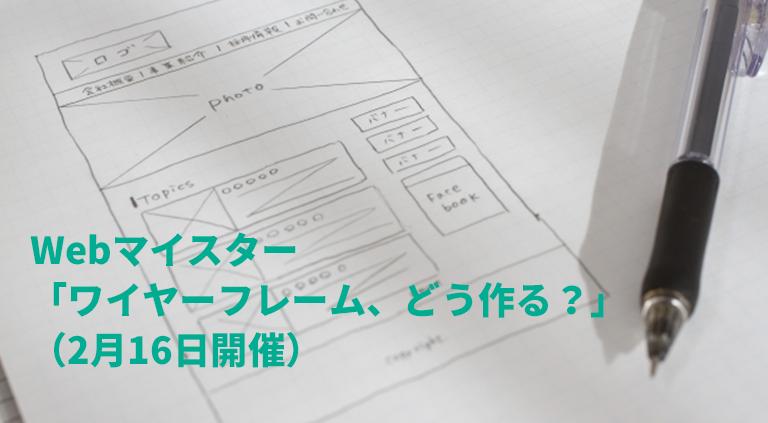 Webマイスター「ワイヤーフレーム、どう作る?」(2月16日開催)