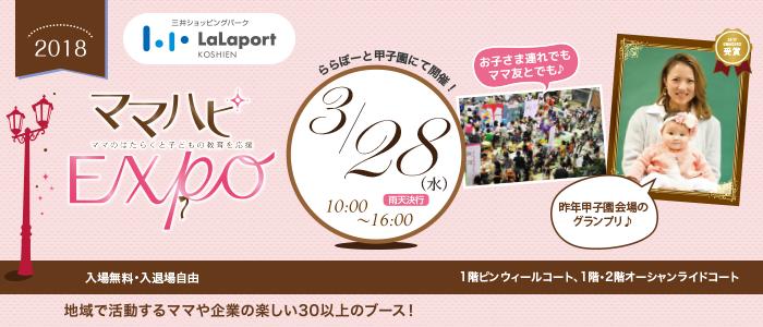 3月28日(水)ママハピ甲子園で「ママの働き方相談会」実施します!