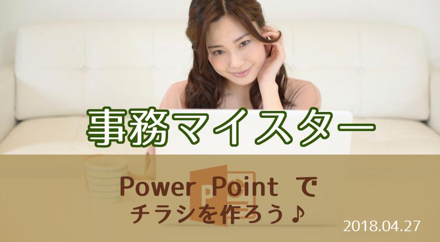 【事務マイスター 4月】Power Pointでチラシを作ろう♪(4月27日開催)