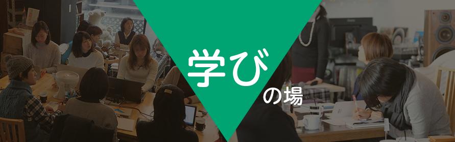 フリーランス勉強会@JUSOコワーキング 学び