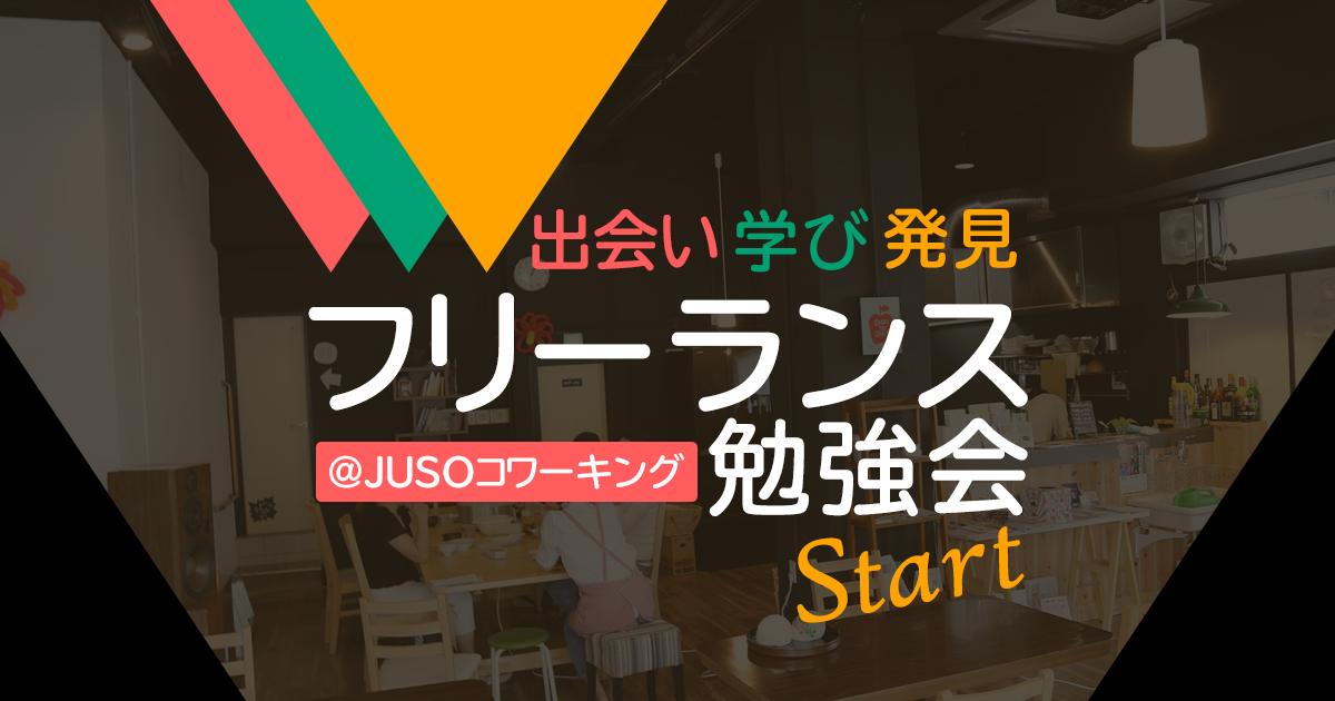 【フリーランス勉強会@JUSOコワーキング】第1回フリーランス女子会5月11日(金)開催!