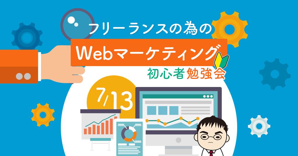 Webマーケティング初心者勉強会!< 7月13日>フリーランス勉強会@JUSOコワーキング