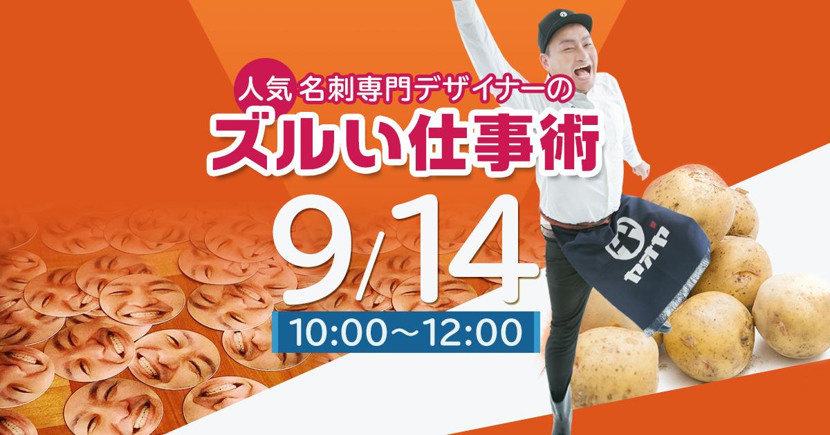 人気名刺専門デザイナーの『ズルい仕事術』セミナー開催!< 9月14日>フリーランス勉強会@JUSOコワーキング