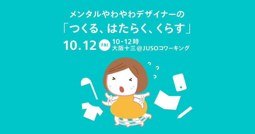 Webデザイナー角田綾佳さんの「つくる、はたらく、くらす」< 10月12日>フリーランス勉強会@JUSOコワーキング