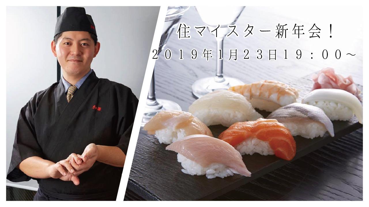 第18回住マイスターの会「住マイスター新年会!美味しいお寿司を楽しみ語りましょう」