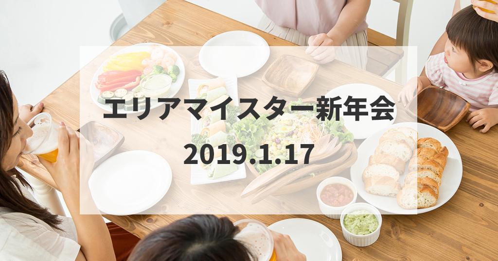 1月17日(木)エリアマイスター新年会開催!